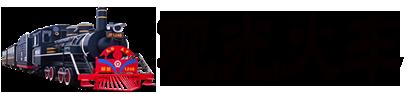 觀光車(che),觀光火車(che),軌(gui)道小火車(che),蒸汽小火車(che),無軌(gui)觀光小火車(che)廠家(jia)